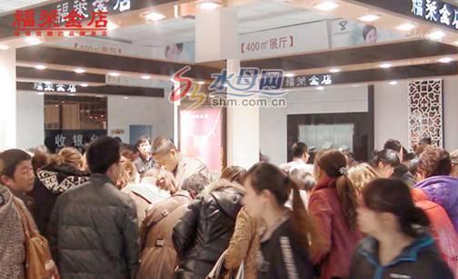 福莱金店2013亿元翡翠珍品展隆重开幕