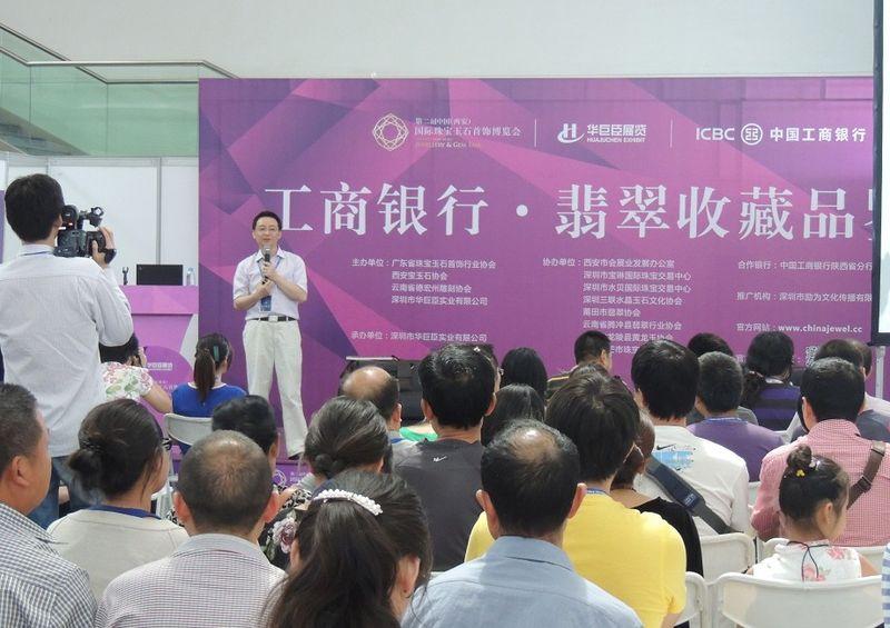 第二届西安珠宝展携手中国工商银行举办翡翠收藏品鉴会
