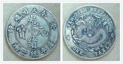 奉天一两与人民币连体钞引关注