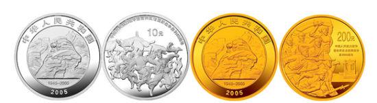 抗日战争暨世界反法西斯战争胜利金银纪念币