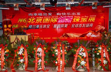 丝绸之路经济带上瑰宝 2015楼兰漠玉珠宝展开幕