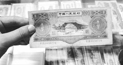 老版3元人民币收藏价值高:最高可卖5万元(图)