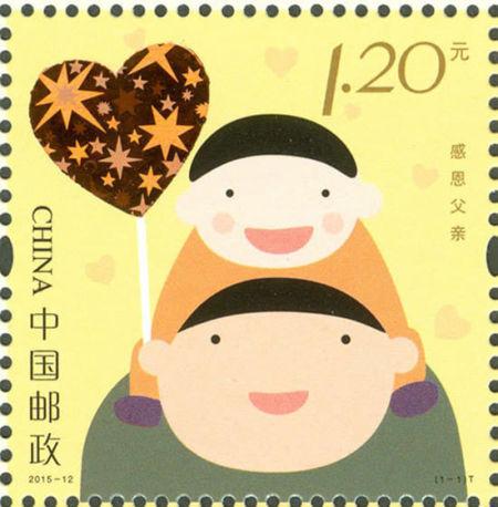 父子联手设计《感恩父亲》特种邮票