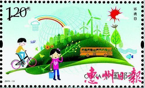 《环境日》邮票拟于6月5日发行