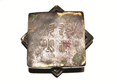 藏品鉴赏:抗战铜墨盒