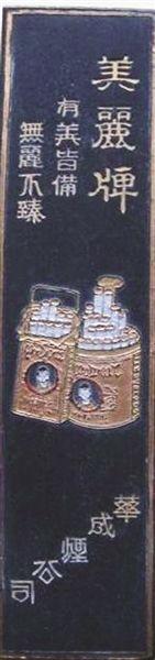 与名烟联姻的徽墨(图)