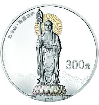 九华山公斤银币成为近期市场热点