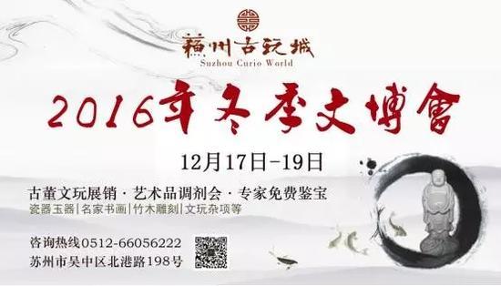 苏州古玩城冬季文博会即将开幕 专家现场免费鉴宝