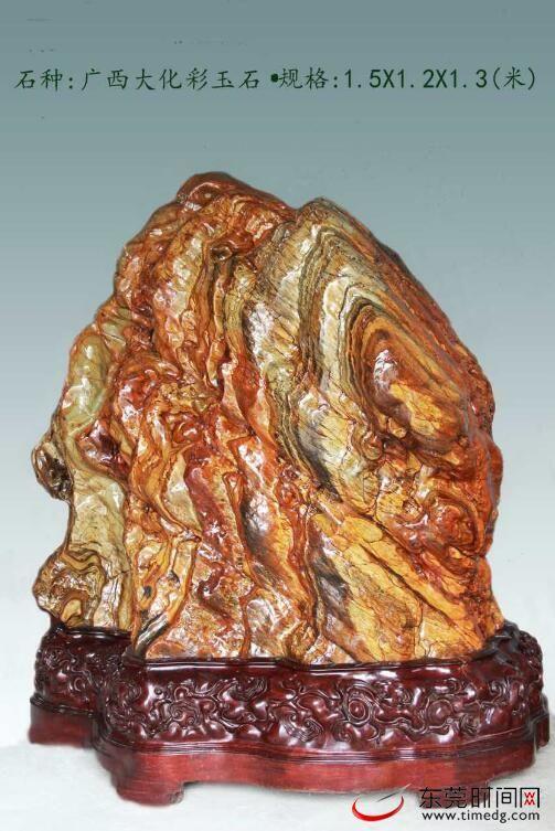 一块石头的市场估价1800万 快来一睹它的真容